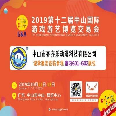 【齐齐乐动漫】诚邀您参加2019第12届中山国际游戏游艺博览交易会!